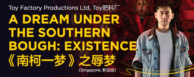 [CANCELLED] Singapore International Festival of Arts 2020 <br>A Dream Under the Southern Bough: Existence <br>《南柯一梦》之辱梦 by Toy Factory Productions (Singapore)